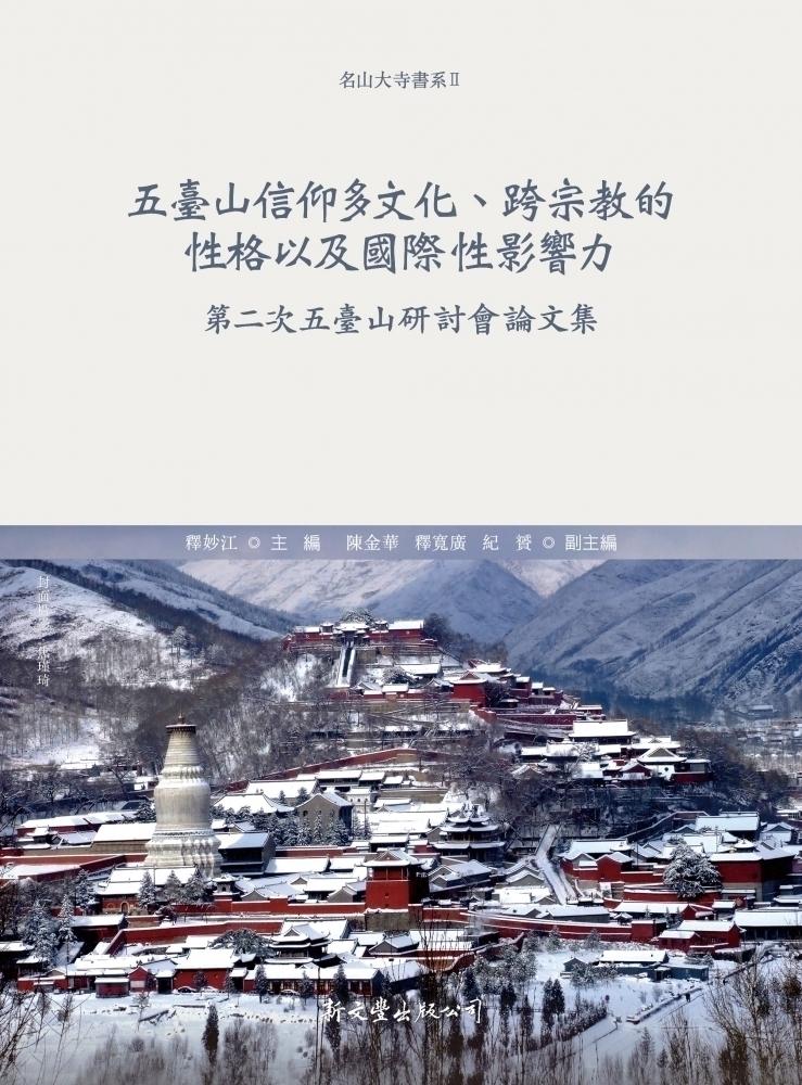 五臺山信仰多文化、跨宗教的性格以及國際性影響力