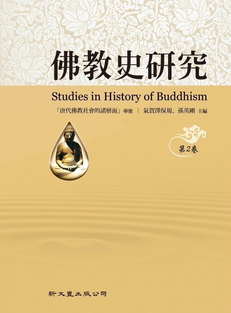 佛教史研究 第2卷