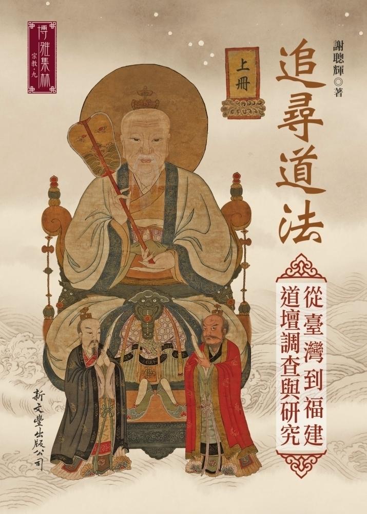 追尋道法──從臺灣到福建道壇調查與研究