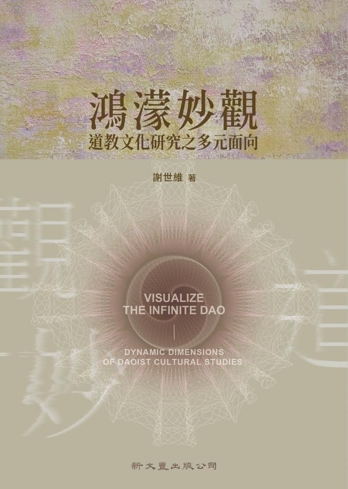 鴻濛妙觀──道教文化研究之多元面向