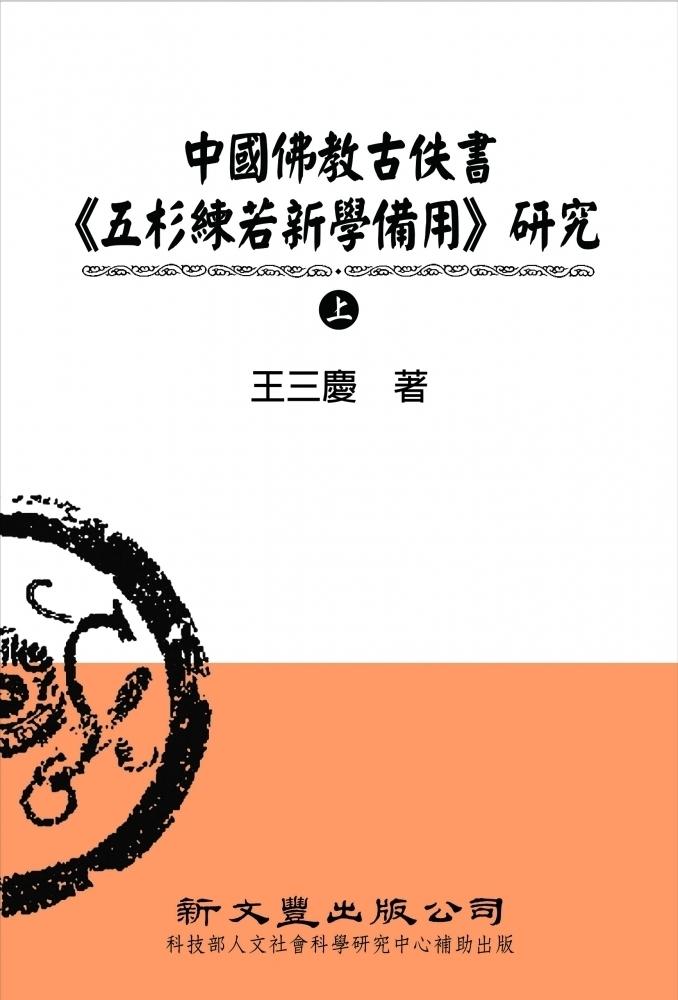中國佛教古佚書《五杉練若新學備用》研究