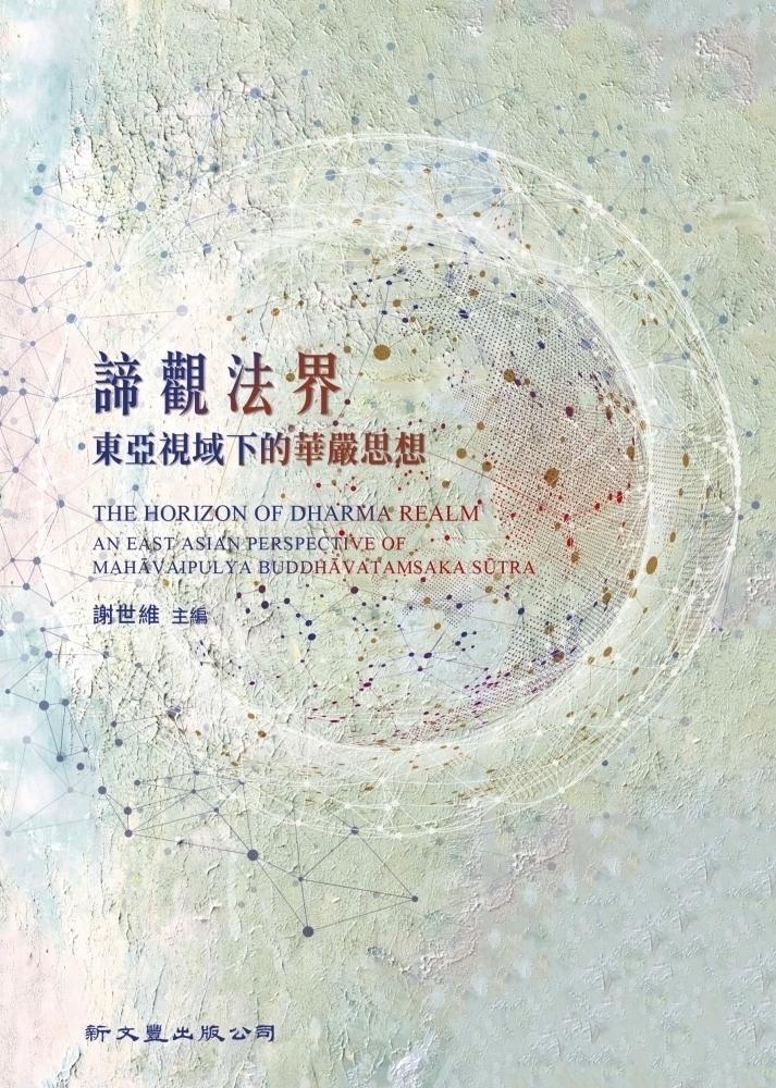 諦觀法界:東亞視域下的華嚴思想