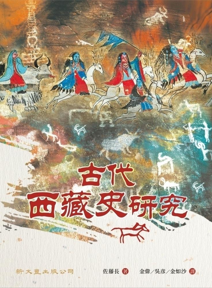 古代西藏史研究